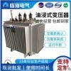 江苏s11系列400kva电力变压器 全铜可定制油浸式变压器
