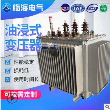 供应临海全铜 S11-M-630KVA/10/0.4油浸式电力变压器