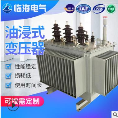 临海S11-M-200kva全铜油浸式变压器 10kv电力变压器