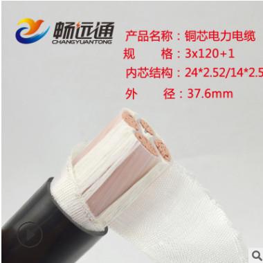 畅远通电线电缆 yjv120平方电缆 3*120+1平方电缆 低压电缆线