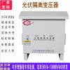 光伏三相隔离变压器8KVA380V变380V 220V香港并网20KVA30KVA50KVA