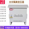 厂家供应香港光伏隔离变压器8 10 20 30 40 50 60KW 380v转380v