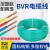 铜芯 阻燃 电线 电缆 ZR BVR16 25 35 50 70 95 国标厂家直销