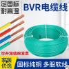 家装电线ZR-BVR 0.75 1 1.5 2.5 4 6 10 阻燃 厂家直销 国标检