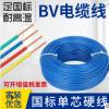 bv 1.5、2.5、4、6、10 厂家直销 硬芯电缆 国标包检电源线 阻燃