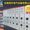 云南昆明高压中置柜环网柜充气柜高压柜低压柜配电柜变压器工地箱