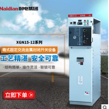厂家定制XGN15-12(F.R)型SF6成套环网柜