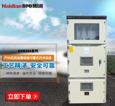 厂家定制成套KYN-28A-12户内交流金属铠装中置式开关设备配电柜