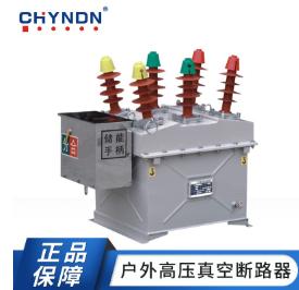 远东电器集团ZW8-12户外高压真空断路器