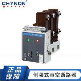 远东电器集团VBM7(VS1)-12侧装式户内高压真空断路器