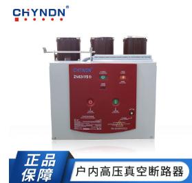 远东电器集团ZN63(VS1)-12固定式户内高压真空断路器
