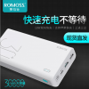 ROMOSS/罗马仕sense8+双向快充充电宝30000毫安手机移动电源