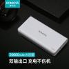 ROMOSS/罗马仕20000毫安移动电源sense6大容量企业定制手机充电宝