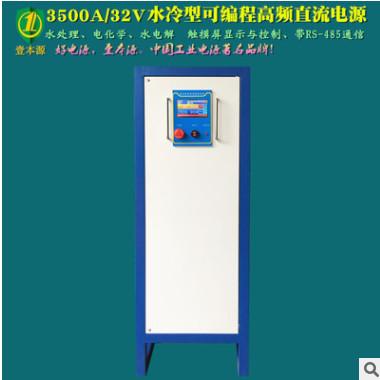 485通信直流程控电源3500A32V水处理电源电化学电解直流开关电源