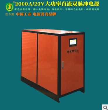 厂家定制1000A20V大功直流双脉冲电源电解阳极氧化正负脉冲电源