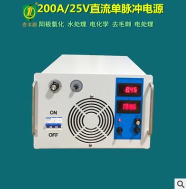 厂家定制200A25V直流单脉冲电源阳极氧化脉冲电源电化学脉冲电源