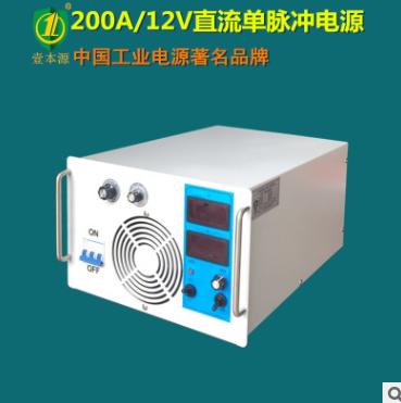 200A12V单脉冲电源大功率直流脉冲电源水处理电源脉冲电镀电源