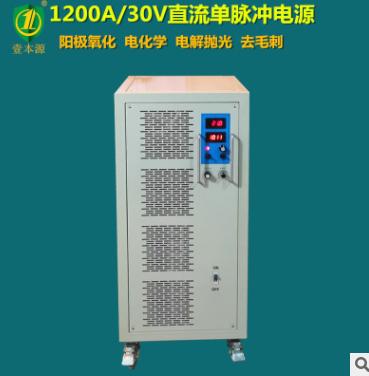 厂家定制1200A30V直流单脉冲电源电解抛光电加工去毛刺单脉冲电源