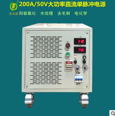 厂家定制200A50V直流单脉冲电源水处理阳极氧化电化学脉冲电源