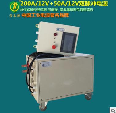 200A12V50A12V触摸屏正反向直流双脉冲电源贵金属脉冲电镀整流机