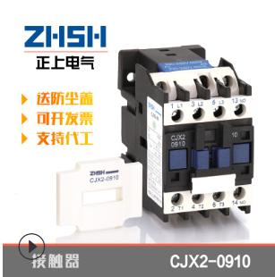 【正上电气】专注交流接触器 直流接触器 三相 四级生产 电压齐全