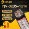 国标铜芯阻燃YJV3+1/4/5芯16/25/35/70/95平方架空地埋电力电缆线