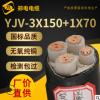 厂家直销0.6/1KV低压YJV-3×150+1×70电力电线电缆阻燃2/3/4/5芯