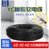 橡套线 防水电缆 YC 2.3芯 0.75 1 1.5 2.5 4 6 平方 厂家直销