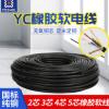 YC/YZ 3×4 3芯4平方 橡套软电缆 户外防水电缆 纯铜 厂家直销