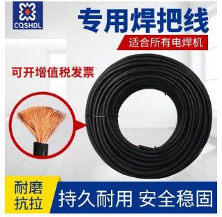 YH 电焊机 胜华 橡套电缆 电缆 足100米 国标 厂家直销 胜华电缆