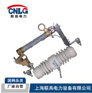 跌落式熔断器/高压熔断器/跌落式熔断器厂家/LG3/LG1-15/200A