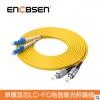 光纤跳线尾纤工程电信级3米LC-FC单模双芯尾纤IDC机房数据中心