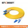 光纤跳线尾纤工程电信级3米LC-LC单模双芯尾纤IDC机房数据中心