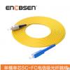厂家供应光纤连接线 光纤网络跳线 SC-FC单模光纤跳线电信级3米