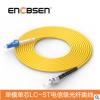 支持订做 百胜 3米LC-ST单模光纤跳线sc尾纤跳线网络光纤线网络级