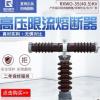 黔兴户外高压限流熔断器RW10 RW9 RXWO-35KV/0.5A 1A 2A高压熔断
