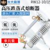 光大高博RW12-12/100A200A陶瓷式高压跌落式熔断器10kv户外式
