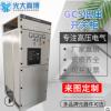 定做GCS低压抽出式开关柜进出线交流配电柜 抽屉式开关柜成套设备
