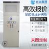 定做GGD低压固定式开关柜进出线电容无功补偿交流配电柜成套设备