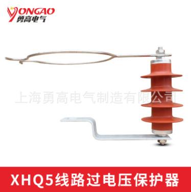 勇高10kV户外架空绝缘线路过电压保护器XHQ5-12.7/36防雷保护装置