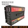 纯正弦波6000W逆变器12V24V转220V太阳能家用车载可带空调冰柜