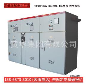 XGN2-12 高压负荷开关组合柜 高压开关柜