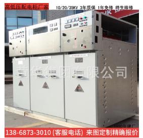专业生产 HXGN17-12高压环网柜 高压开关柜成套高压柜厂家40年