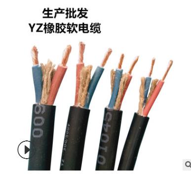 橡套电缆2芯3芯4芯国标MY/YC/YCW矿用1/1.5/2.5/4平方防水电线