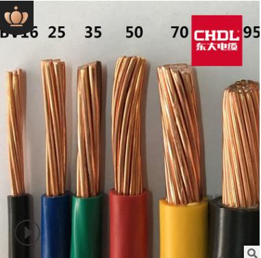 东大阻然家装电线bv线bvr10平方铜芯电线16/25平方35/50/70平方