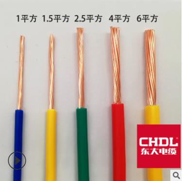 生产批发销售东大ZB-BVR4平方阻燃绝缘导体国标铜芯多股电缆软线