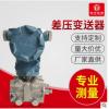 厂家直供智能微差压液位变送器高稳定防爆微差压测量差压仪器批发