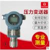 防爆压力变送器差压变送器智能型单晶硅压力变送器 3051TG/3351GP