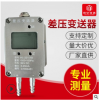 厂家直供高低压两孔测量风压变送器4~20ma微差压变送器压差传感器