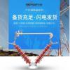 35KV高压跌落式熔断器HRW5-35/100-200A 高原防风型羊角熔断器